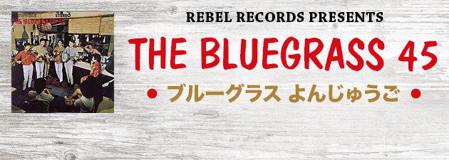 BLUEGRASS 45|12 cuts from pioneering Japanese bluegrass band!